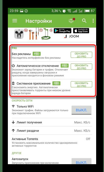 Обновление до версии Pro в мобильном приложении uTorrent
