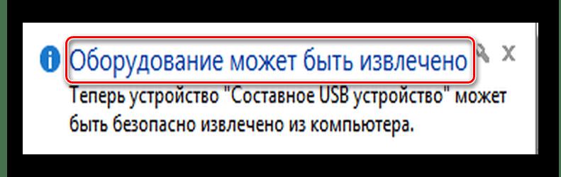 Thiết bị có thể được trích xuất trong Windows 8