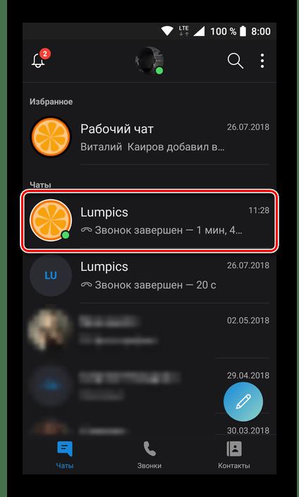 Åpne profilen til en annen bruker i den mobile versjonen av Skype