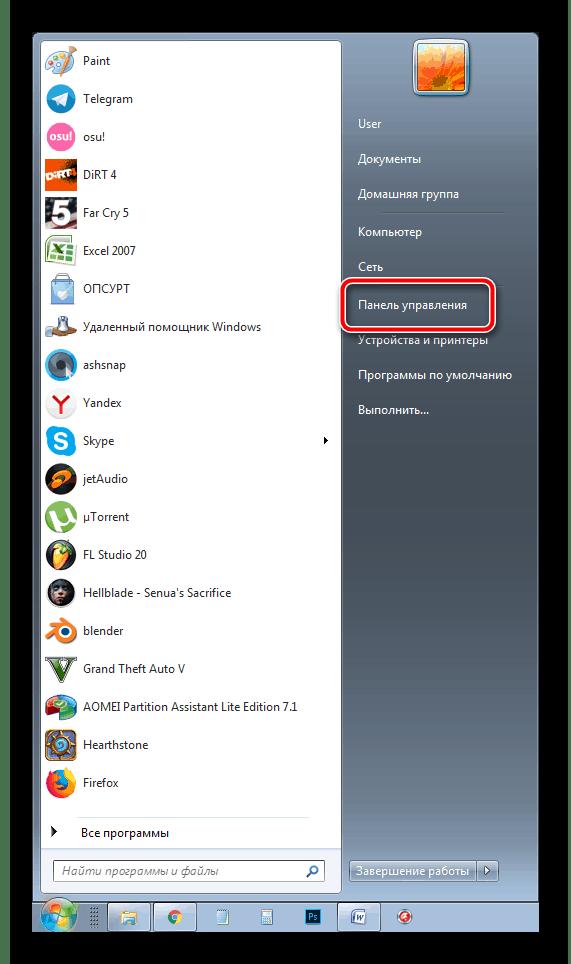 Windows 7-де басқару тақтасына өтіңіз