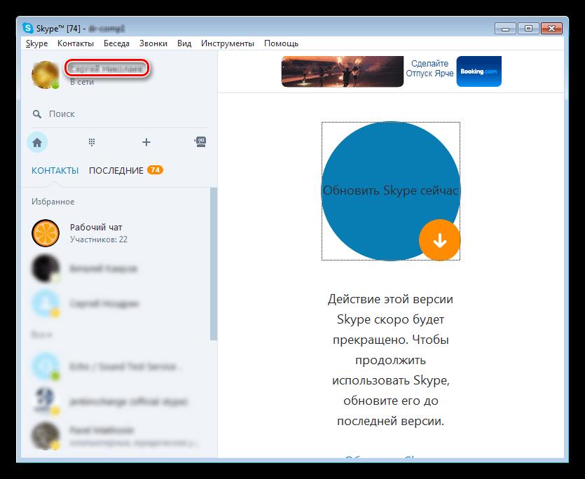 Transizione al cambio di nome utente a Skype 7