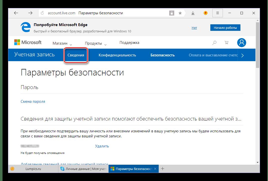 Vai alle informazioni sull'account per modificare il login in Skype 8 per Windows