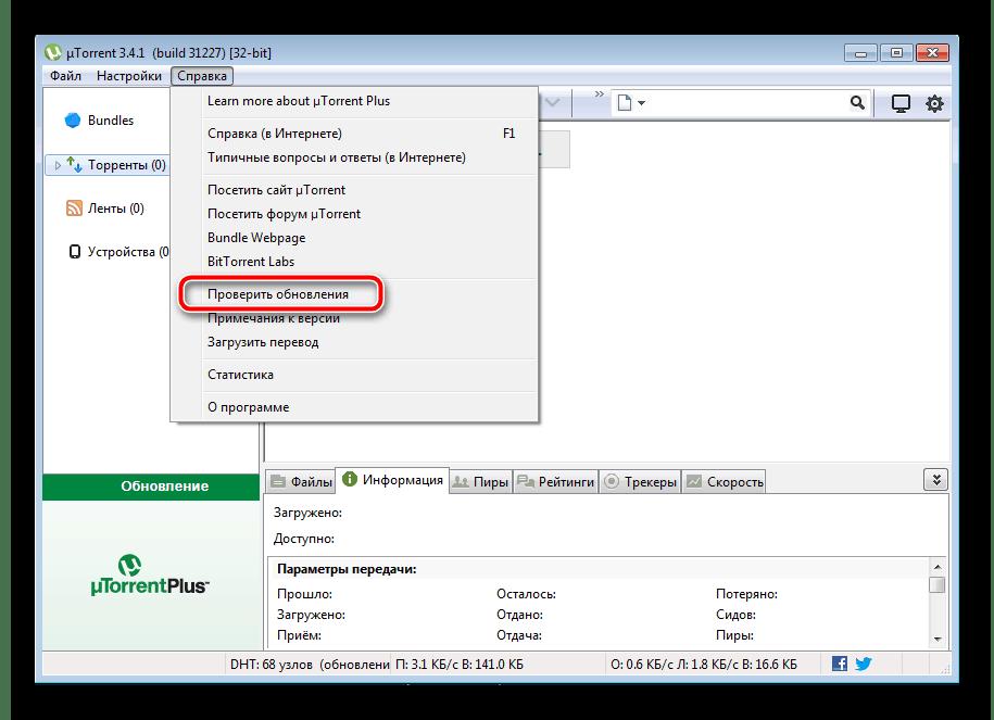 Проверка обновлений в клиенте uTorrent