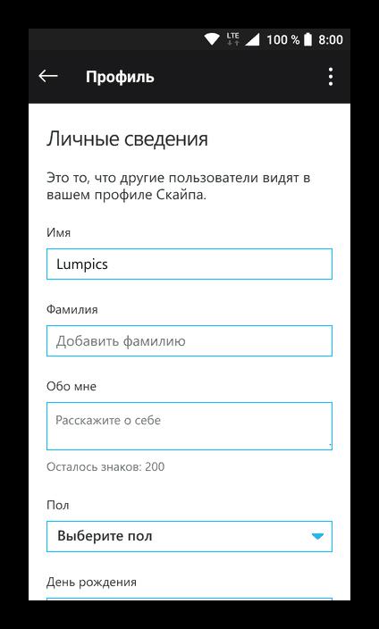 Бет Мобильді қосымшадағы профиль туралы жеке ақпарат Skype