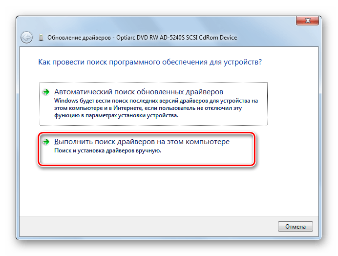 Switch to the search for driver search on this computer through the Update Device Manager Drivers window in Windows 7