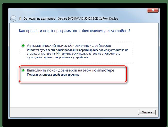 Przejdź do wyszukiwania wyszukiwania sterownika na tym komputerze za pomocą okna sterowników Aktualizacja urządzenia Menedżer urządzeń w systemie Windows 7
