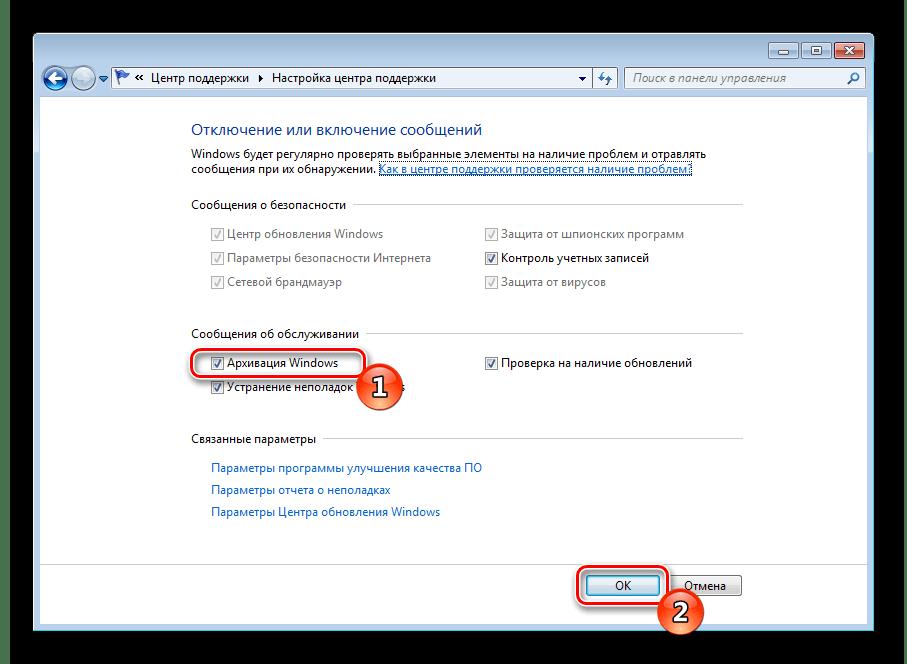 Windows 7 қолдау орталығындағы хабарландыруларды өшіріңіз