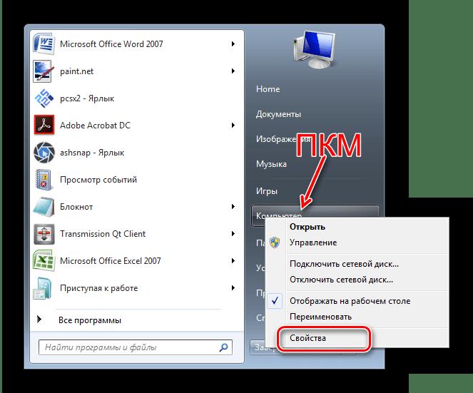 Сенсорлы тақтаны ашу Windows 7 жүйесінде компьютерлік қасиеттерді қосыңыз
