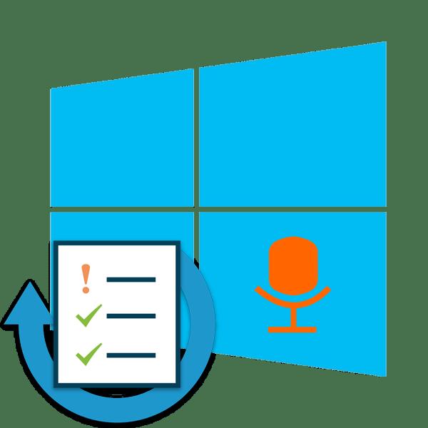 Windows 10-да микрофонды қалай тексеруге болады