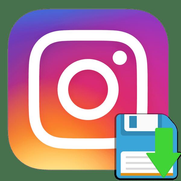 Instagram에서 iPhone에 사진을 저장하는 방법