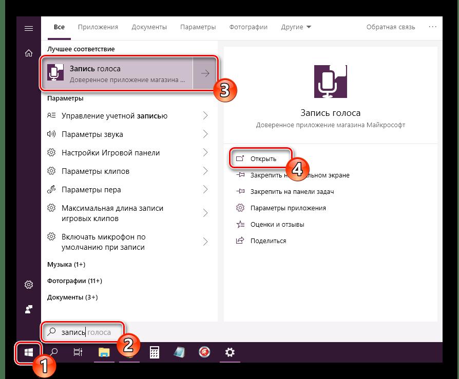 Windows 10-да дыбыстық жазба қосымшасын ашыңыз