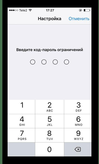 نصب کد رمز عبور برای مخفی کردن برنامه های خاص در iOS 11 و بالاتر از آی فون