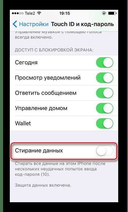 Schopnost umožnit všechna funkce vymazání dat s nesprávným zadáním hesla déle než 10 krát na iPhone