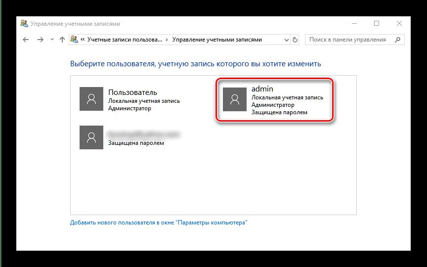 Windows 10-да әкімшіні жою үшін тиісті есептік жазбаны таңдаңыз