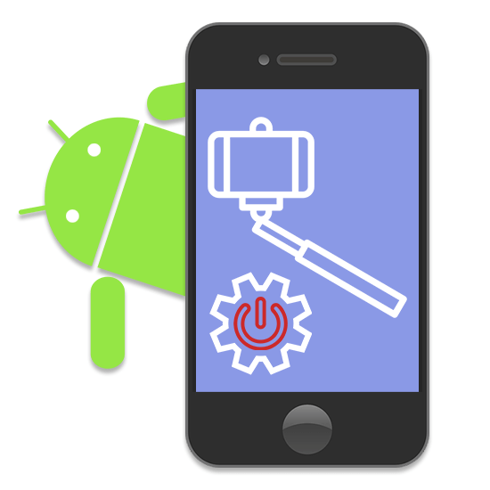 Πώς να ρυθμίσετε το Selfie Stick στο Android