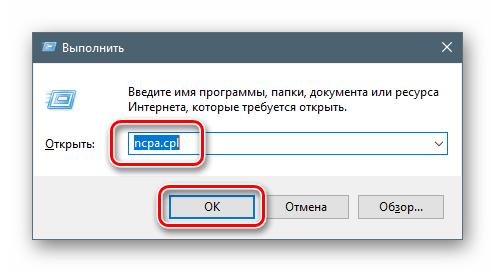 Pergi ke menguruskan parameter penyesuai rangkaian dari rentetan untuk dijalankan di Windows 10