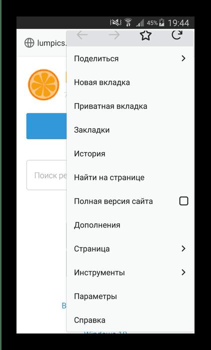 Android үшін Flash қолдауы бар Firefox шолғышының мысалы