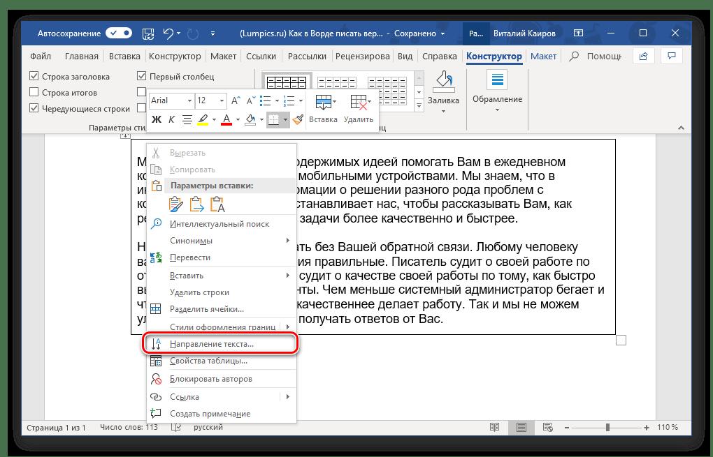 Microsoft Word бағдарламасындағы кесте кестесіндегі мәтін бағытын өзгерту