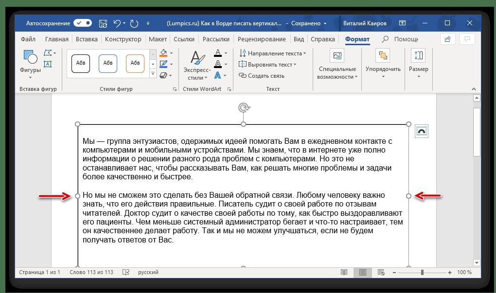 Microsoft Word бағдарламасындағы мәтін өрісінің өлшемін өзгерту