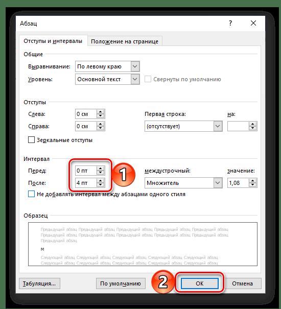 Microsoft Word бағдарламасында арқан аралығын орнату