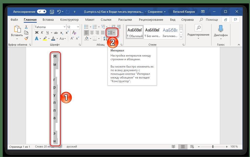 Microsoft Word бағдарламасындағы интервалдардың өзгеруіне көшу