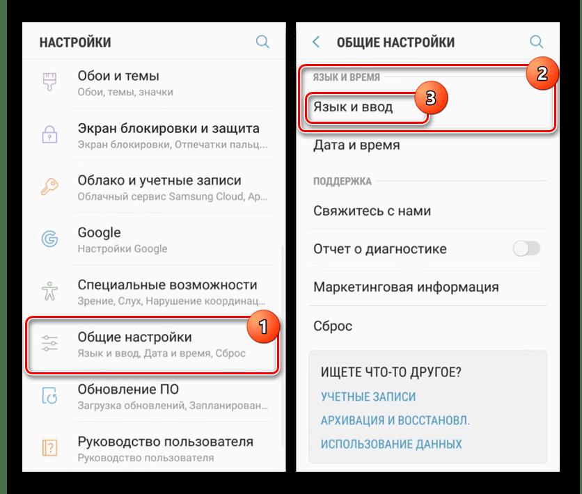 Aller aux paramètres de langue dans les paramètres Samsung S8
