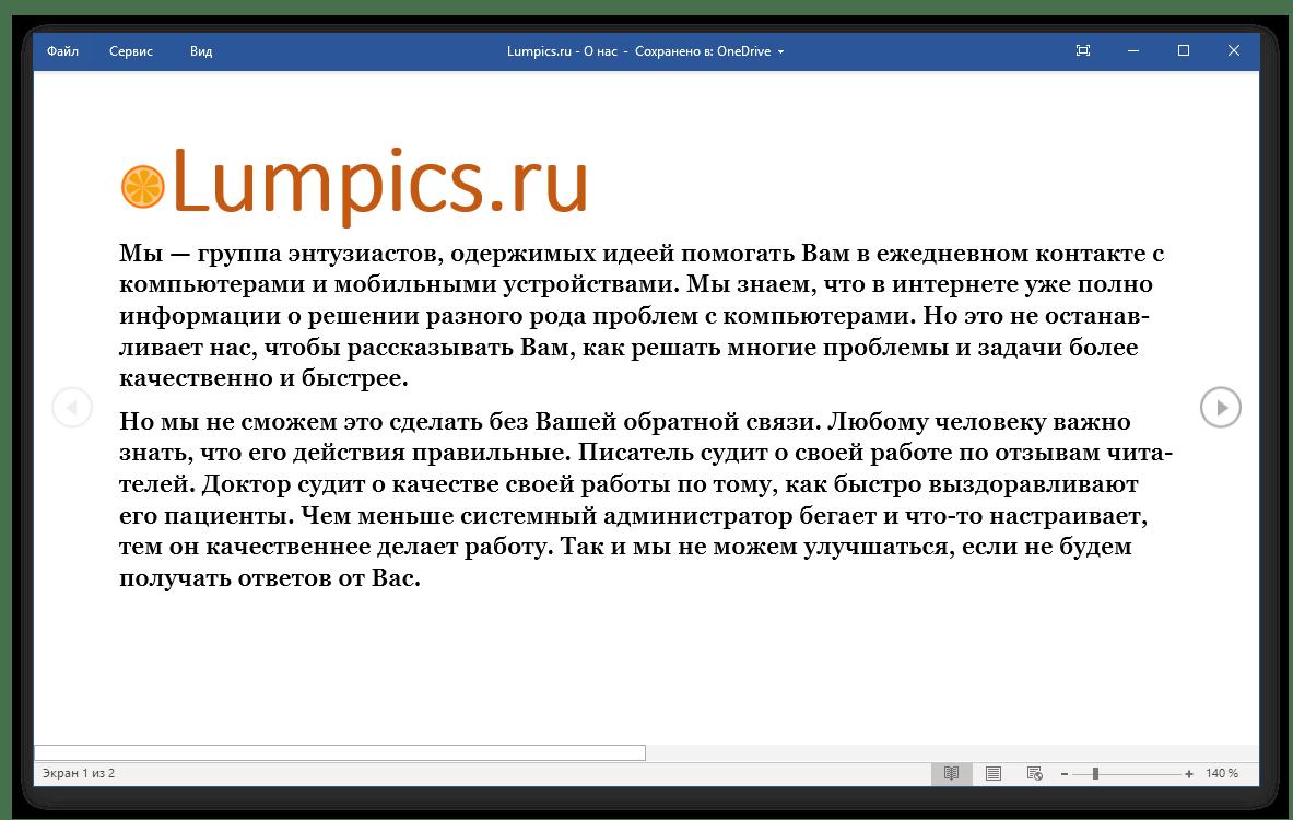 Полное отсутствие линейки в режиме Чтения в программе Microsoft Word