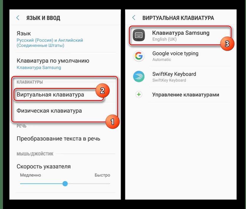 Sélection du clavier Samsung dans les paramètres Samsung S8