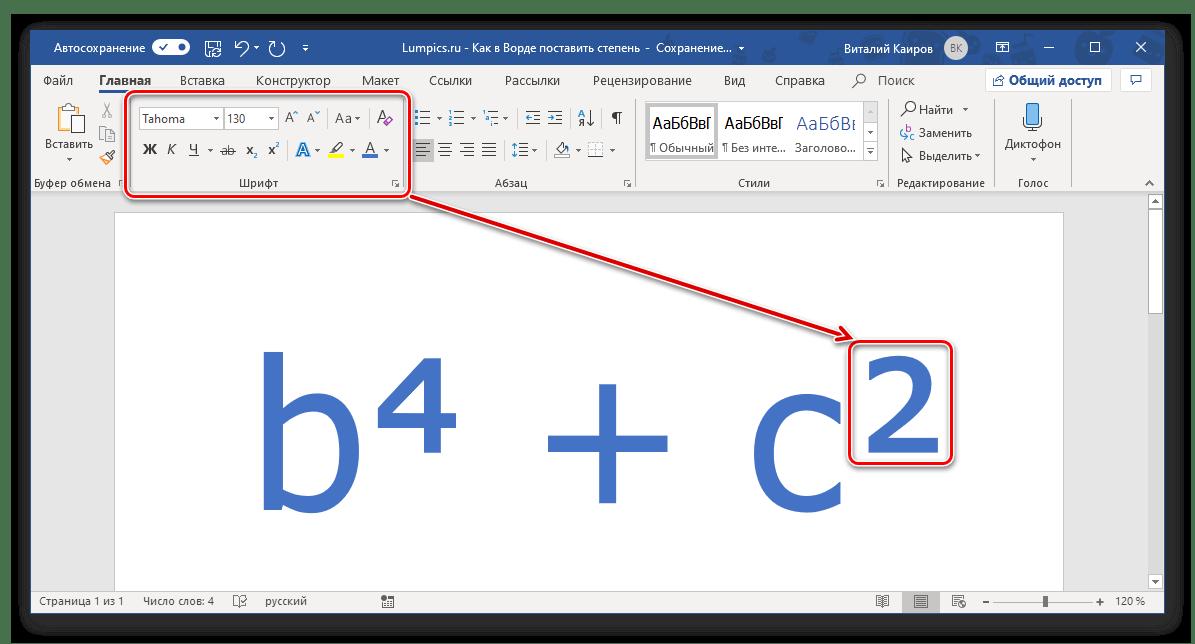 Форматирование добавленного знака степени в программе Microsoft Word