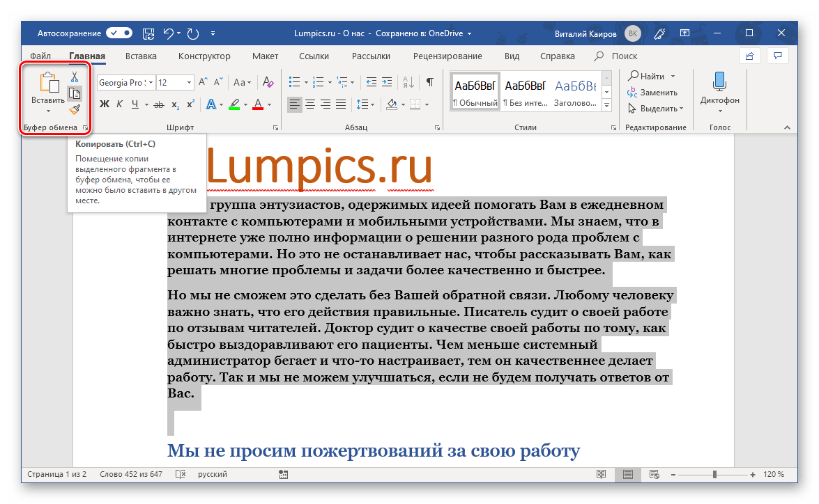 Tools for working with selected text in Microsoft Word