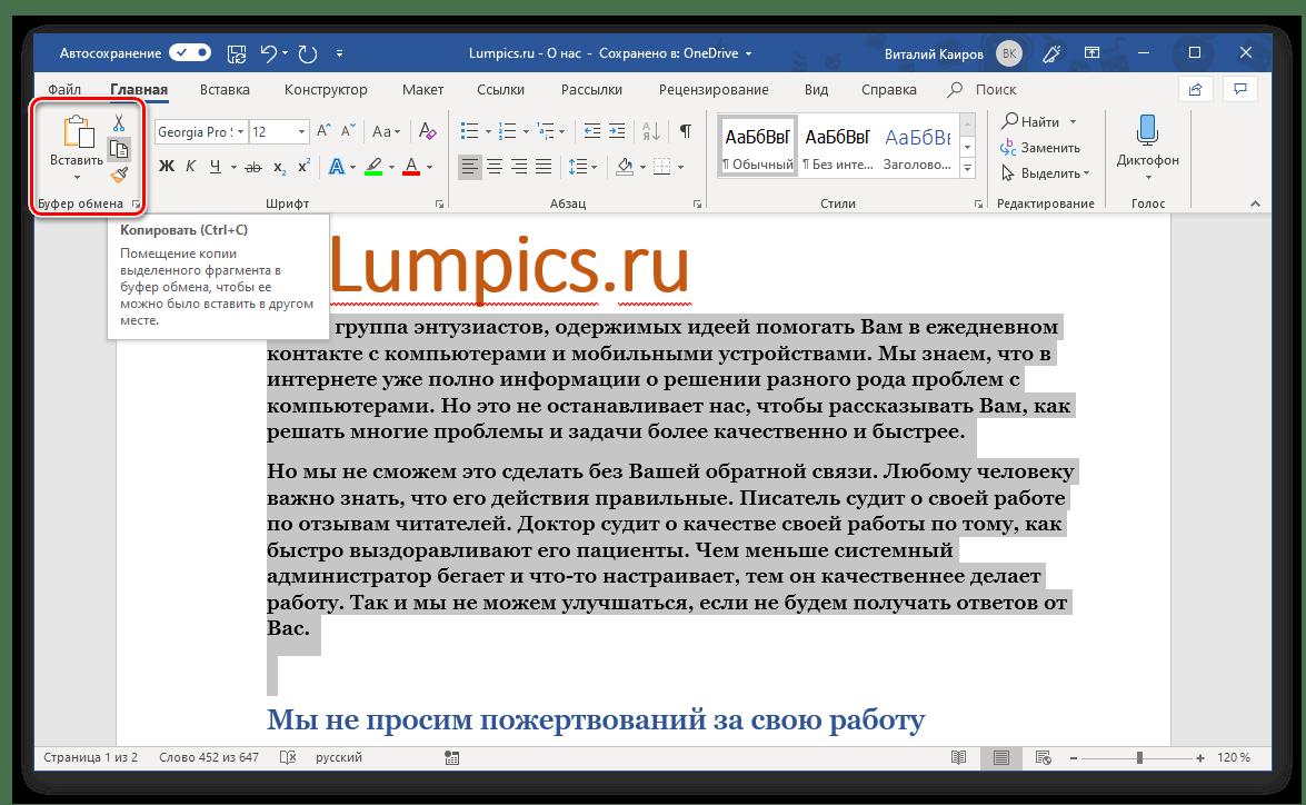 Mga tool para sa pagtatrabaho sa napiling teksto sa Microsoft Word.