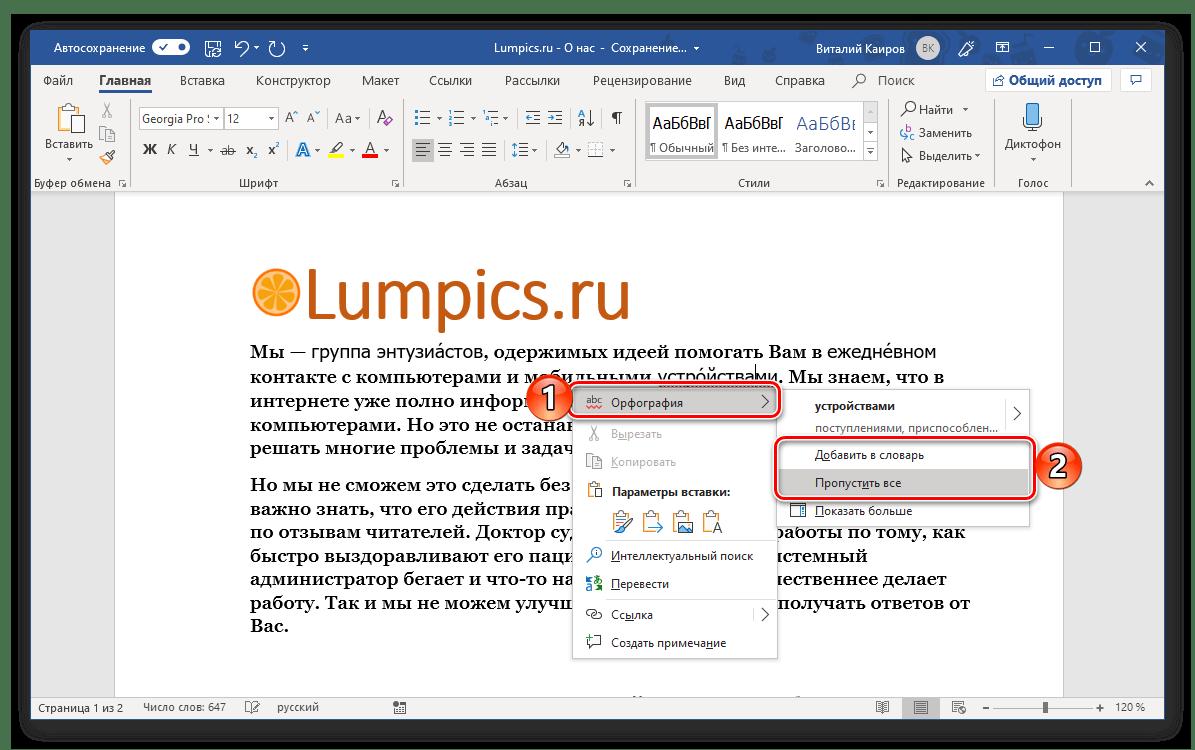 Microsoft Word бағдарламасында жазу қатесін түзету