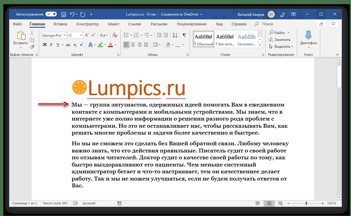 Ilagay upang mag-install ng cursor upang i-highlight ang teksto sa Microsoft Word