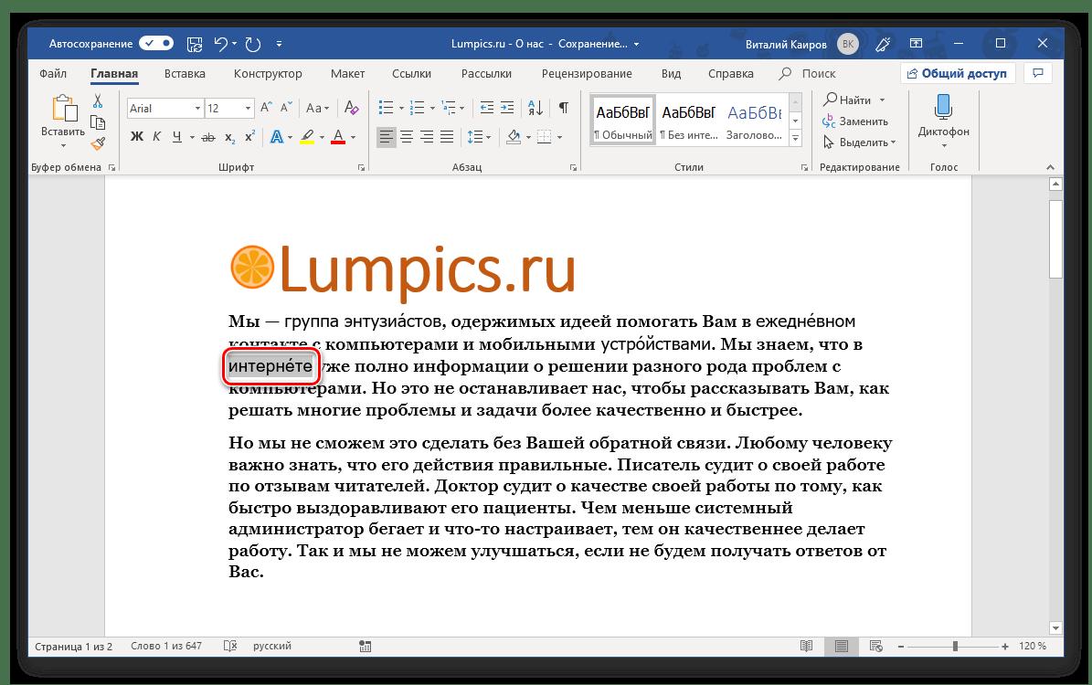 Microsoft Word бағдарламасындағы жаңа пернелер тіркесімімен инсультті тоқтату