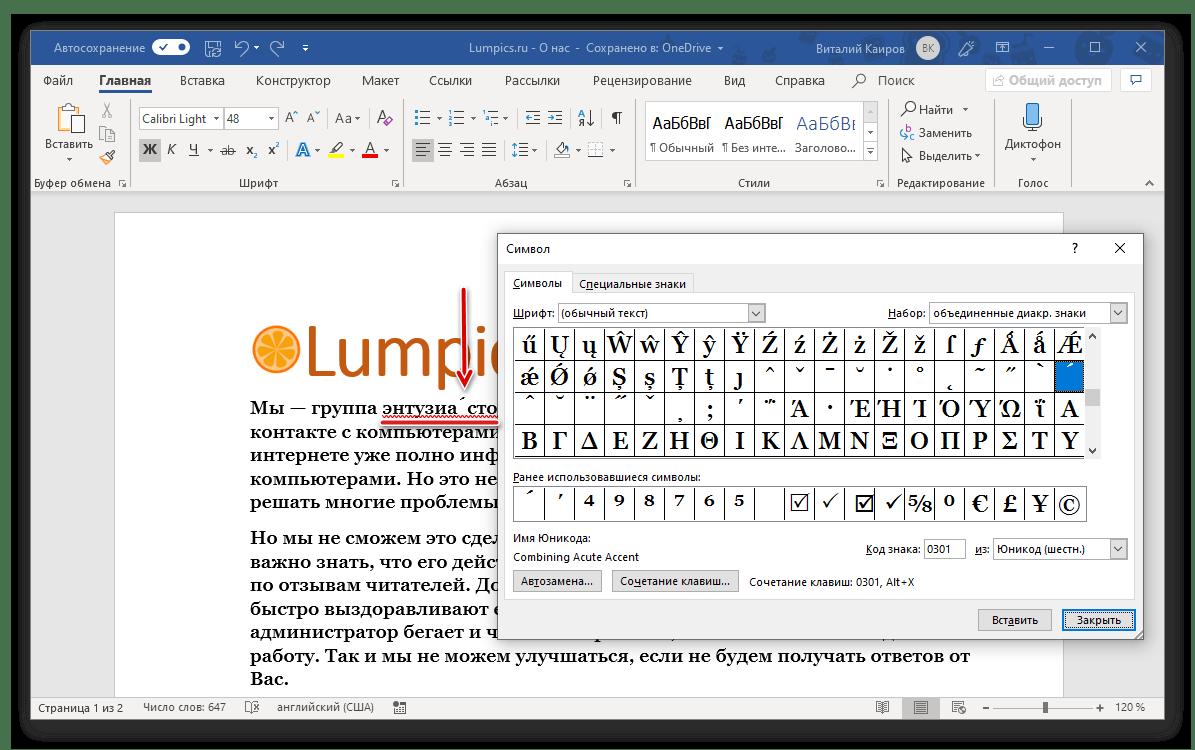 Microsoft Word бағдарламасындағы қате көрсетілген стресс мысалы
