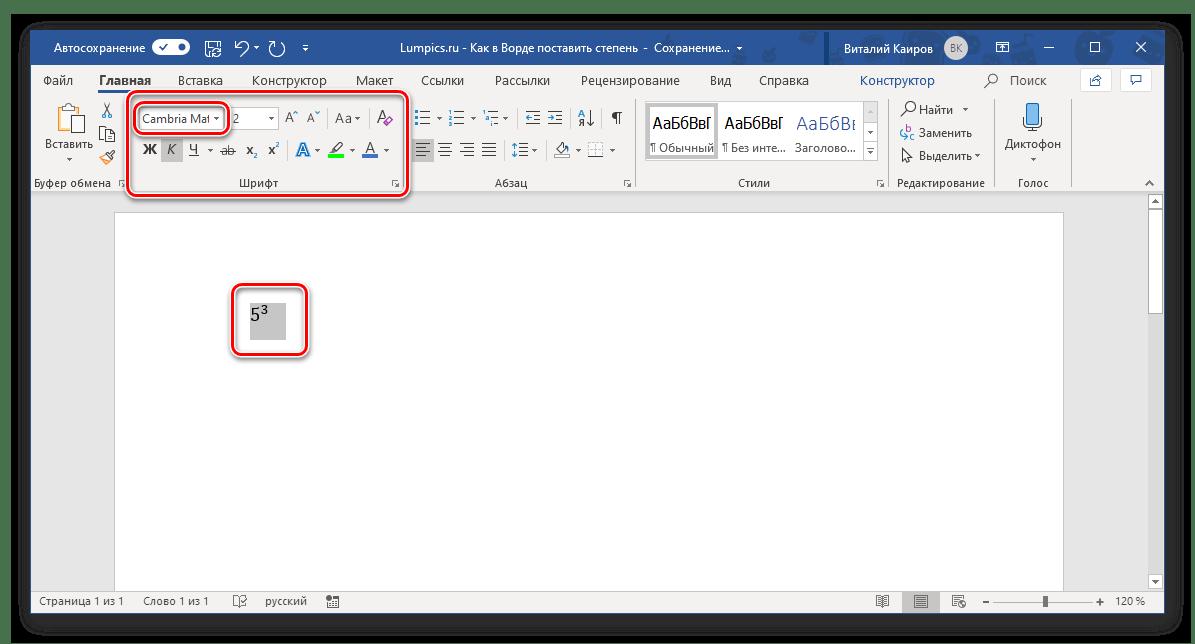 Варианты изменения шрифта для формулы в программе Microsoft Word