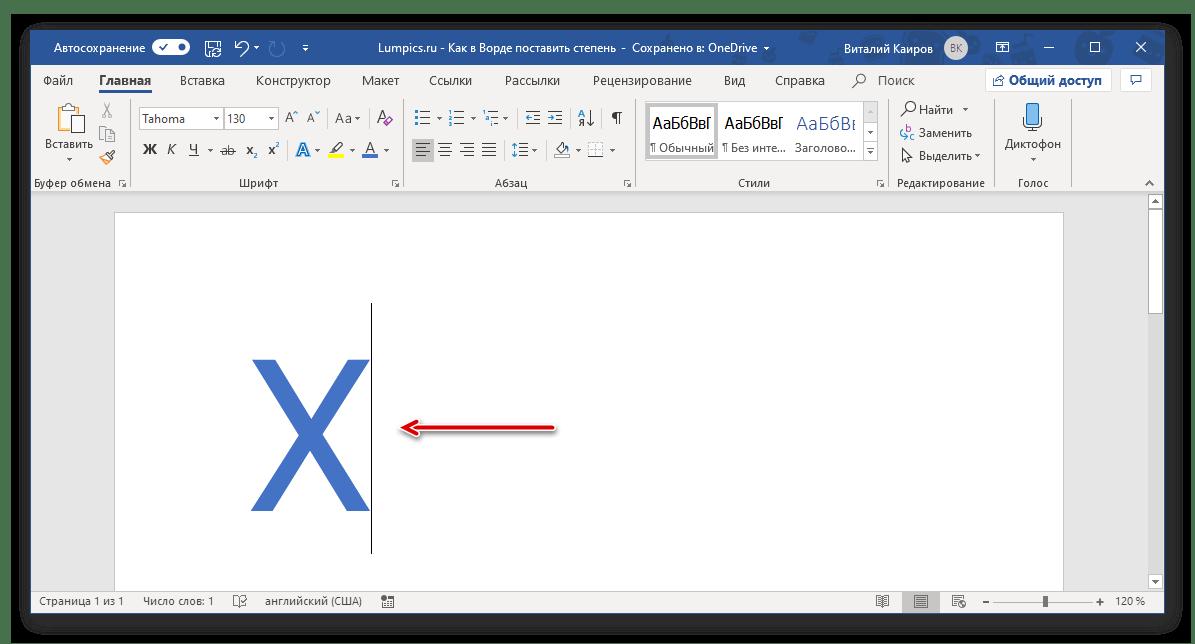 Ввод символа для возведения в степень в программе Microsoft Word