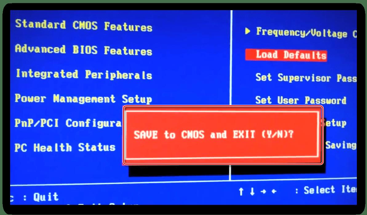 プロセッサをオーバークロックするためにPhoenixBiosにパラメータを保存しながら終了します