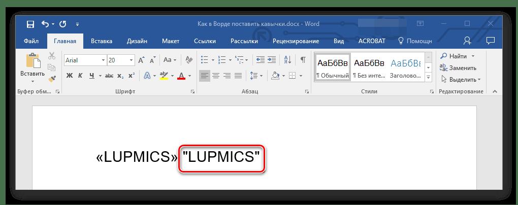 Автоматическая замена символов отменена в Microsoft Word