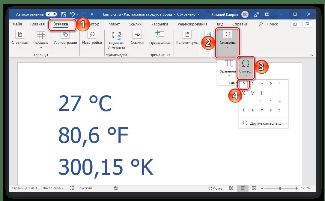Microsoft Word бағдарламасындағы жақында пайдаланылған таңбаларға жылдам қол жеткізу