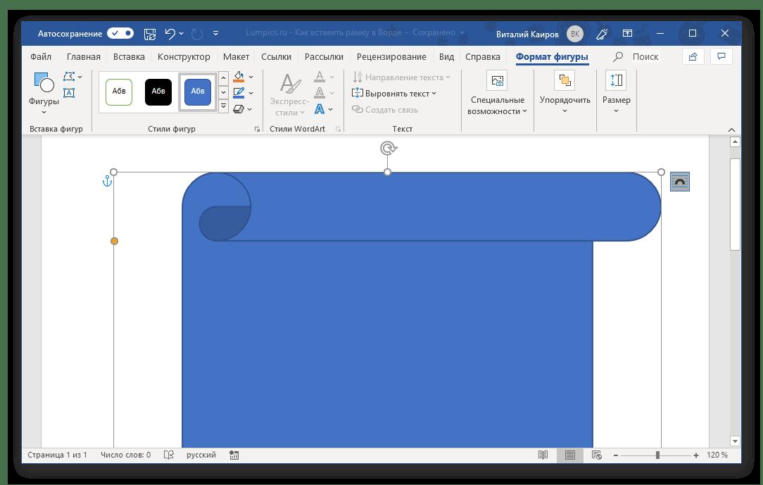 Microsoft Word-та кадр ретінде қосылды