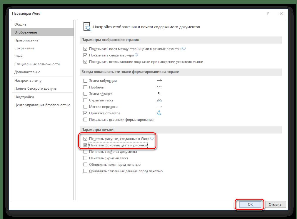 Microsoft Word бағдарламасында басып шығару опцияларын өзгерту