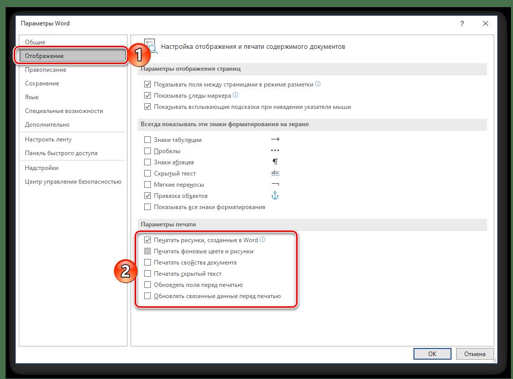 Modificați setările de afișare pentru imprimarea elementelor din Microsoft Word