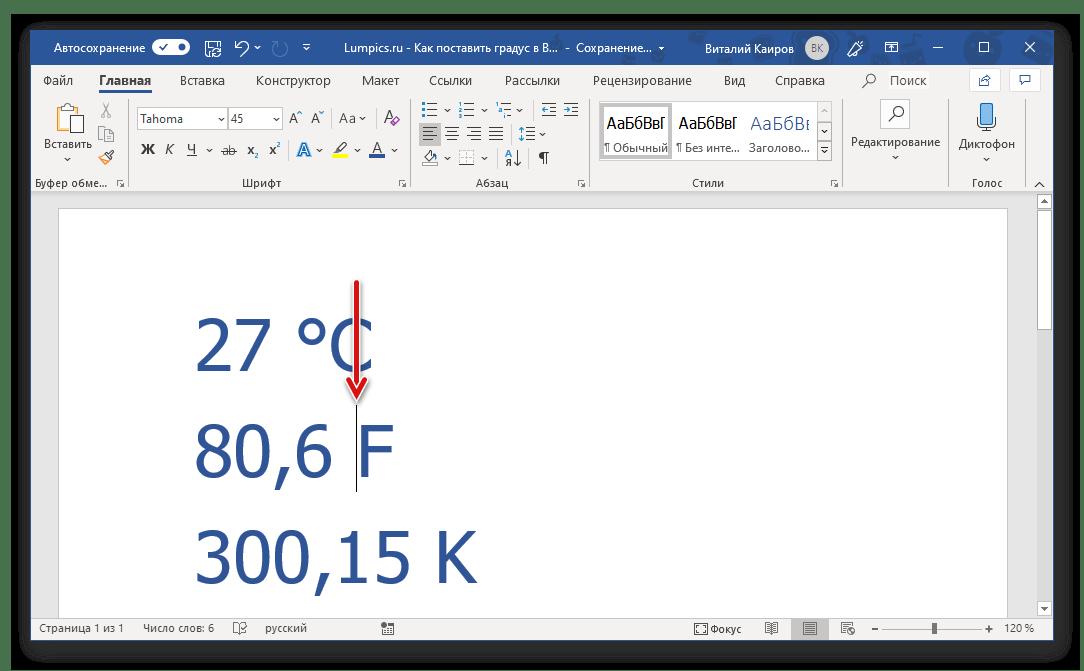 Microsoft Word бағдарламасындағы градусқа дейінгі кодты енгізу орны