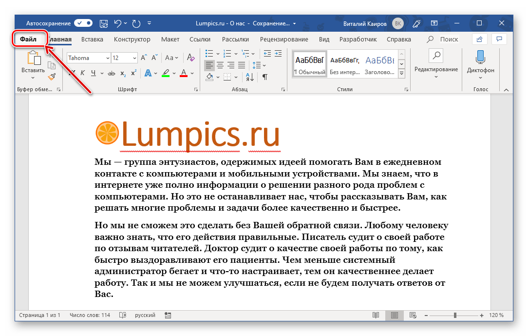 Deschideți fișierul de meniu pentru a începe imprimarea unui document în Microsoft Word