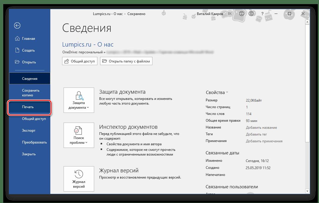 Mergeți la configurarea unui impriză de documente în Microsoft Word
