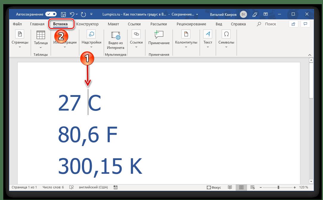 Microsoft Word бағдарламасына градусқа кіру үшін Кірістіру қойындысына өтіңіз
