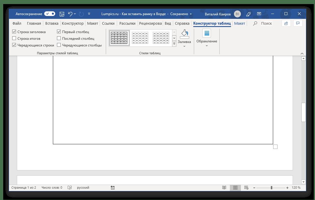 Microsoft Word бағдарламасындағы кестемен жақтаудың стандартты көрінісі