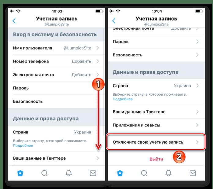 Отключите свою учетную запись в приложении Twitter для iPhone