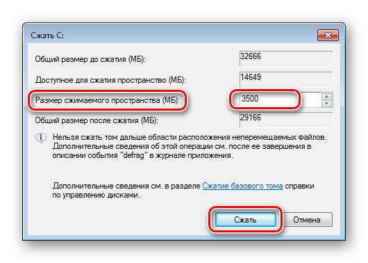 Välja ett komprimerbart utrymme på systemskivan i Windows 7